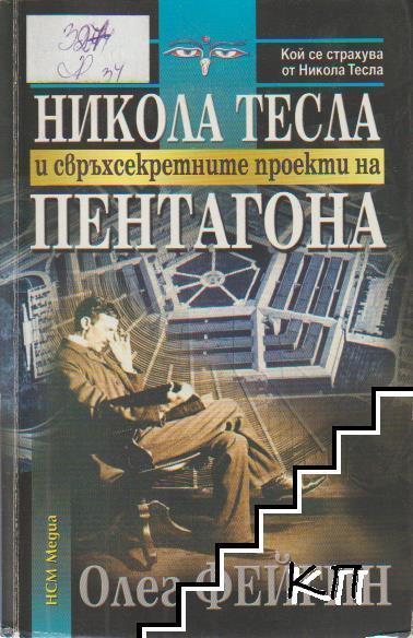 Никола Тесла и свръхсекретните проекти на Пентагона