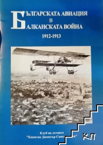 Българската авиация в Балканската война 1912-1913