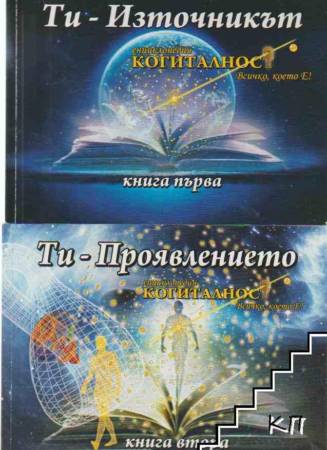 Енциклопедия Когиталност. Книга 1-2