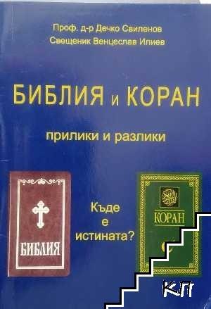 Библия и Коран