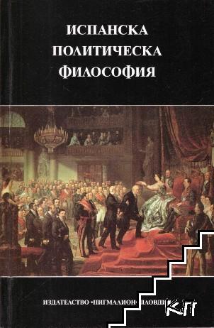 Испанска политическа философия XV-XX век