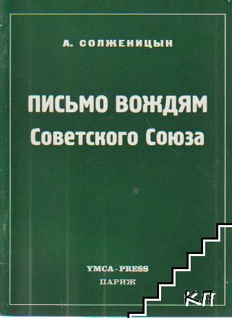 Письмо вождам Советского Союза