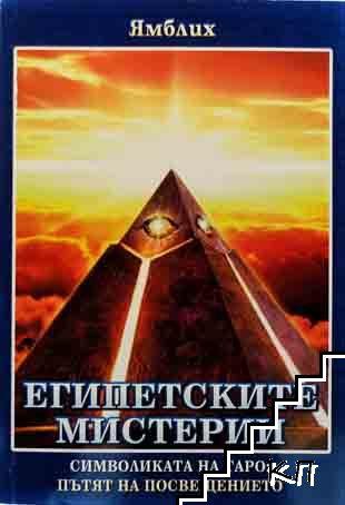 Египетските Мистерии - Ямблих