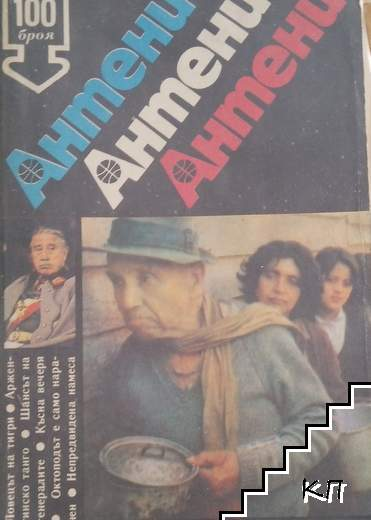 Антени. Бр. 4 / 1988