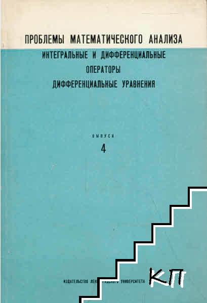 Проблемы математического анализа: Интегралные и дифференциальные операторы. Дифференциальные уравнения