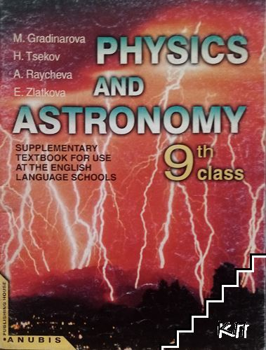 Physics and astronomy 9 th. class