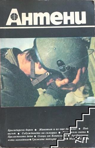 Антени. Бр. 2 / 1989