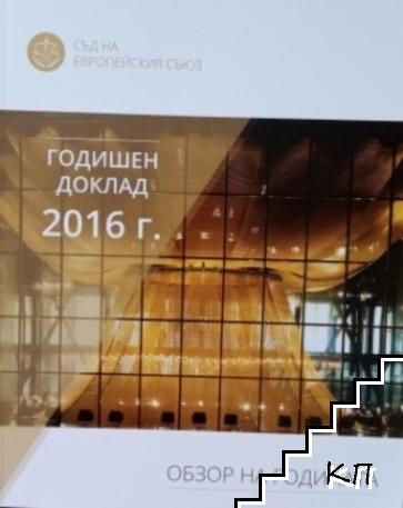 Годишен доклад 2018 г.: Обзор на годината на Съд на Европейския Съюз