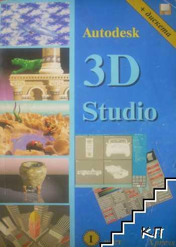 Autodesk 3D Studio. Част 1