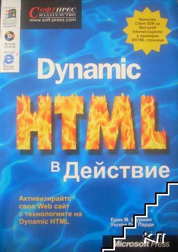 Dynamic HTML в действие