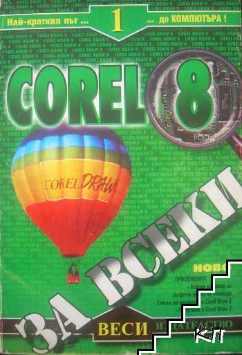 Corel Draw 8 за всеки