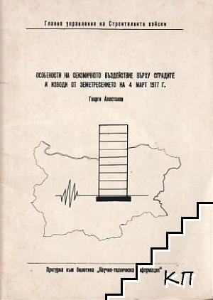 Особености на сеизмичното въздействие върху сградите и изводи от земетресението на 4 март 1977 г.