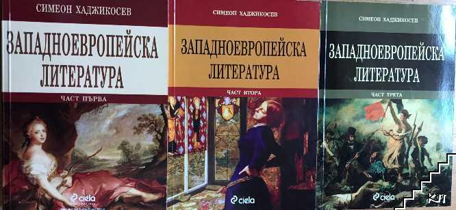 Западноевропейска литература. Том 1-10