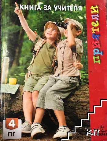 Книга за учителя за 4. подготвителна група на детската група