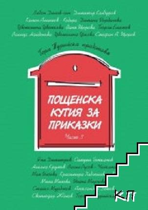 Пощенска кутия за приказки. Част 3