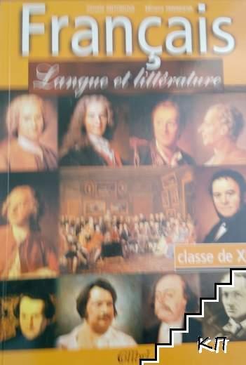 Français. Langue et littérature. Classe de 11e