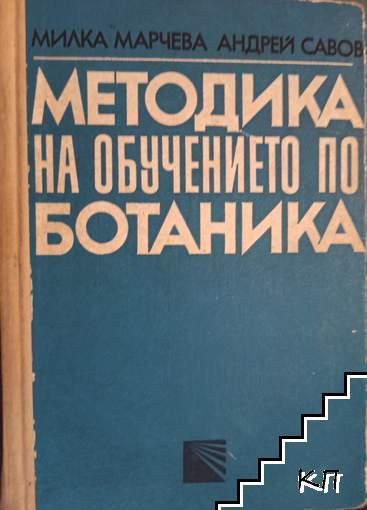 Методика на обучението по ботаника