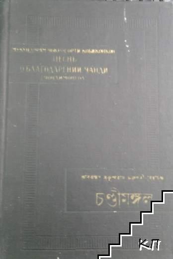 Памятники писменности Востока. Том 60