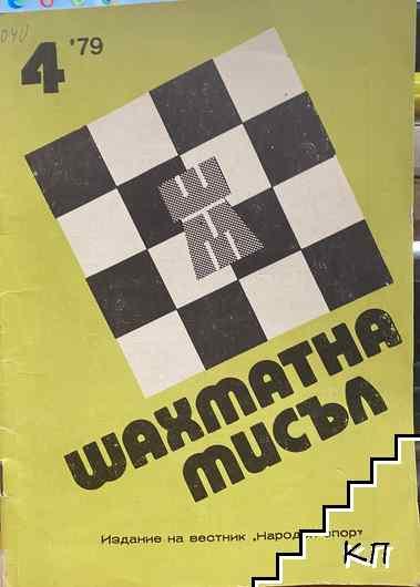 Шахматна мисъл. Кн. 2 / 1979