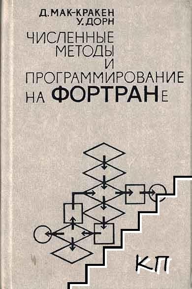 Численные методы и программирование на Фортране
