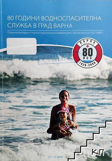 80 години Водноспасителна служба в град Варна