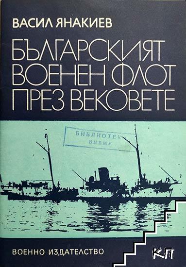 Българският военен флот през вековете