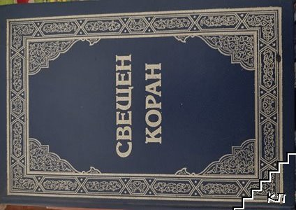 Свещен Коран и неговият превод на български език