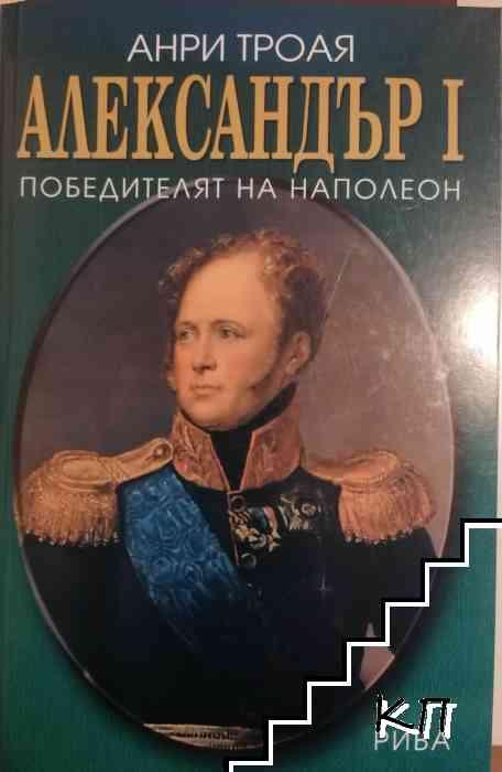 Александър I