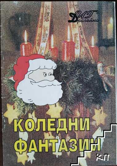Коледни фантазии