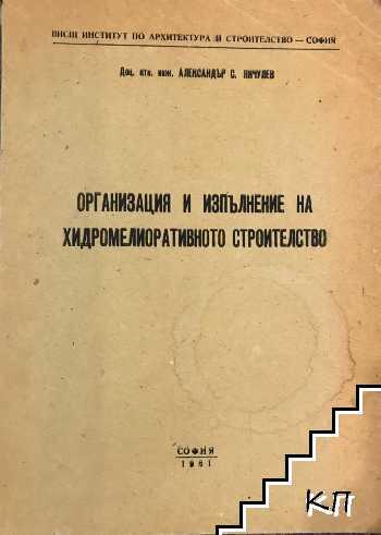 Организация и изпълнение на хидромелиоративното строителство