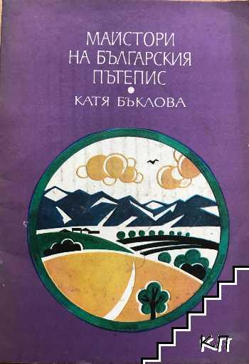 Майстори на българския пътепис