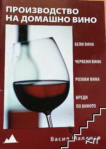 Производство на домашно вино