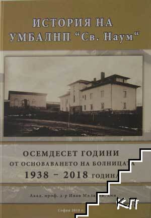 """История на УМБАЛНП """"Св. Наум"""""""