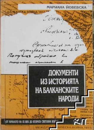 Документи из историята на балканските народи: От началото на XX век до Втората световна война