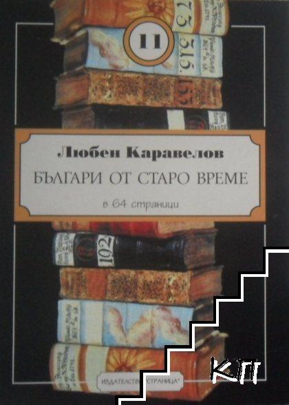 """Любен Каравелов. """"Българи от старо време"""" в 64 страници"""