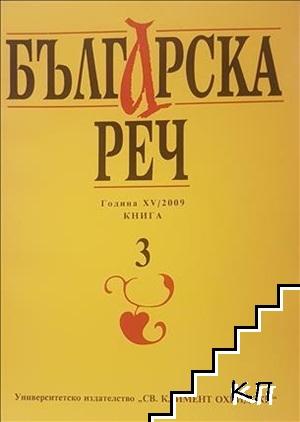 Българска реч. Книга 3