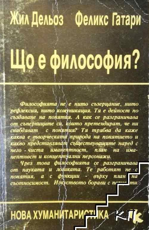 Що е философия?