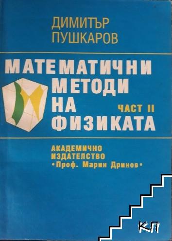 Математични методи на физиката. Част 2