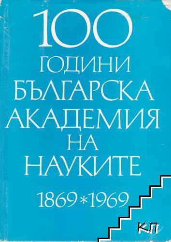 100 години Българска академия на науките 1869-1969. Том 3