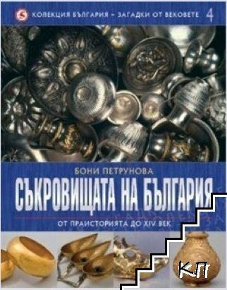 Колекция България - загадки от вековете. Том 4: Съкровищата на България - от праисторията до XIV век