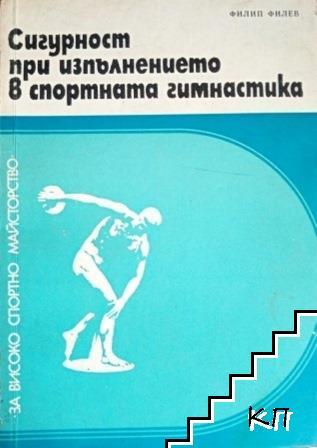 Сигурност при изпълнението в спортната гимнастика