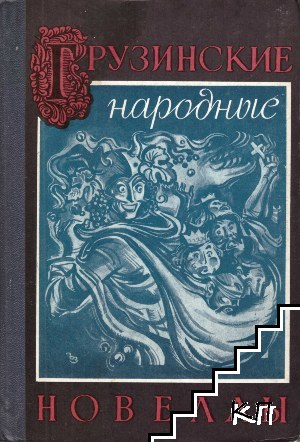 Грузинские народные новеллы