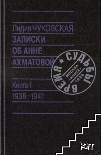 Записки об Анне Ахматовой. Книга I: 1938-1941