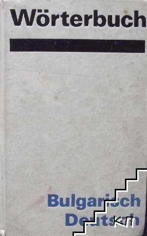 Bulgarisch-Deutsch Wörterbuch