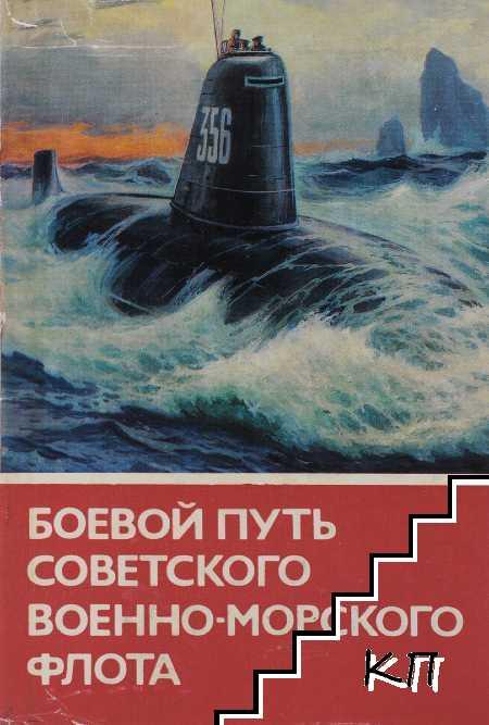 Боевой путь Советского Военно-Морского Флота