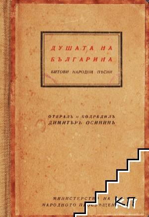 Душата на българина. Битови народни песни