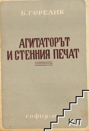 Агитаторът и стенния печат