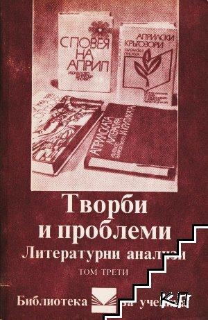 Творби и проблеми. Литературни анализи в три тома. Том 3