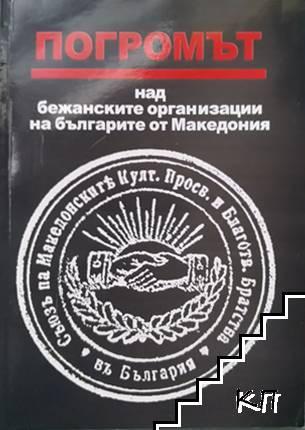 Погромът над бежанските организации на българите от Македония