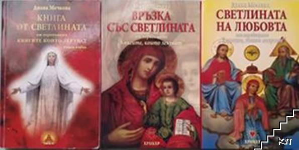 Книгите, които лекуват. Книга 1-3